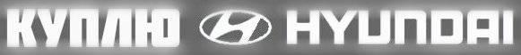 Куплю Hyundai