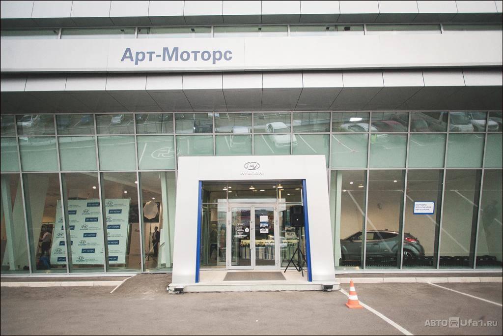 АРТ-МОТОРС HYUNDAI